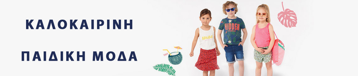 summer-kid-fashion-casualo2